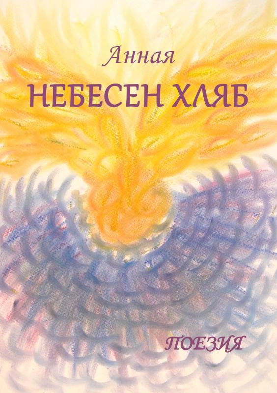 """""""Небесен хляб"""" от Антония Йорданова – Анная"""